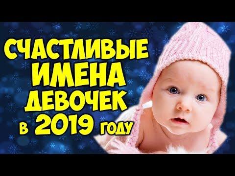 САМЫЕ СЧАСТЛИВЫЕ ИМЕНА ДЛЯ ДЕВОЧЕК РОЖДЕННЫХ В 2019 ГОДУ