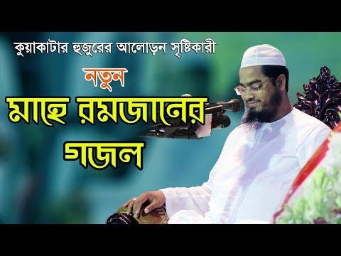 মাহে রমজান নামক গজলটি আলোড়ন সৃষ্টি করলেন | Hafizur Rahman Siddiki | Bangla Islamic Songs 2018
