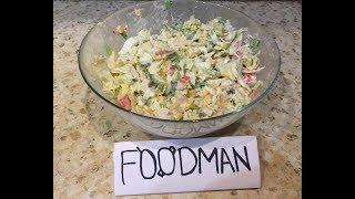 Салат с крабовыми палочками: рецепт от Foodman.club