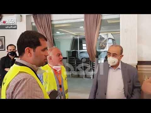 رئيس -صحة الأعيان- يزور المستشفى الميداني في النقابات المهنية - فيديو  - 21:00-2020 / 3 / 30