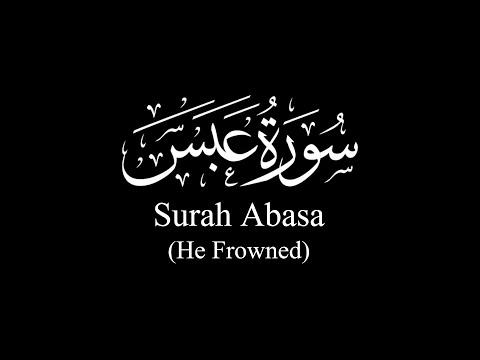 surat-abasa-(he-frowned)-|-yasser-al-dosari-|-ياسر-الدوسري-|-سورة-عبس