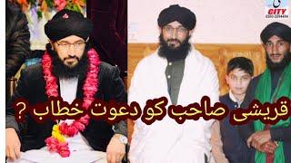 Mufti hanif Qureshi sab ko Dawat e khaitab Daty howy by mufti Tanveer Qureshi ZiAi