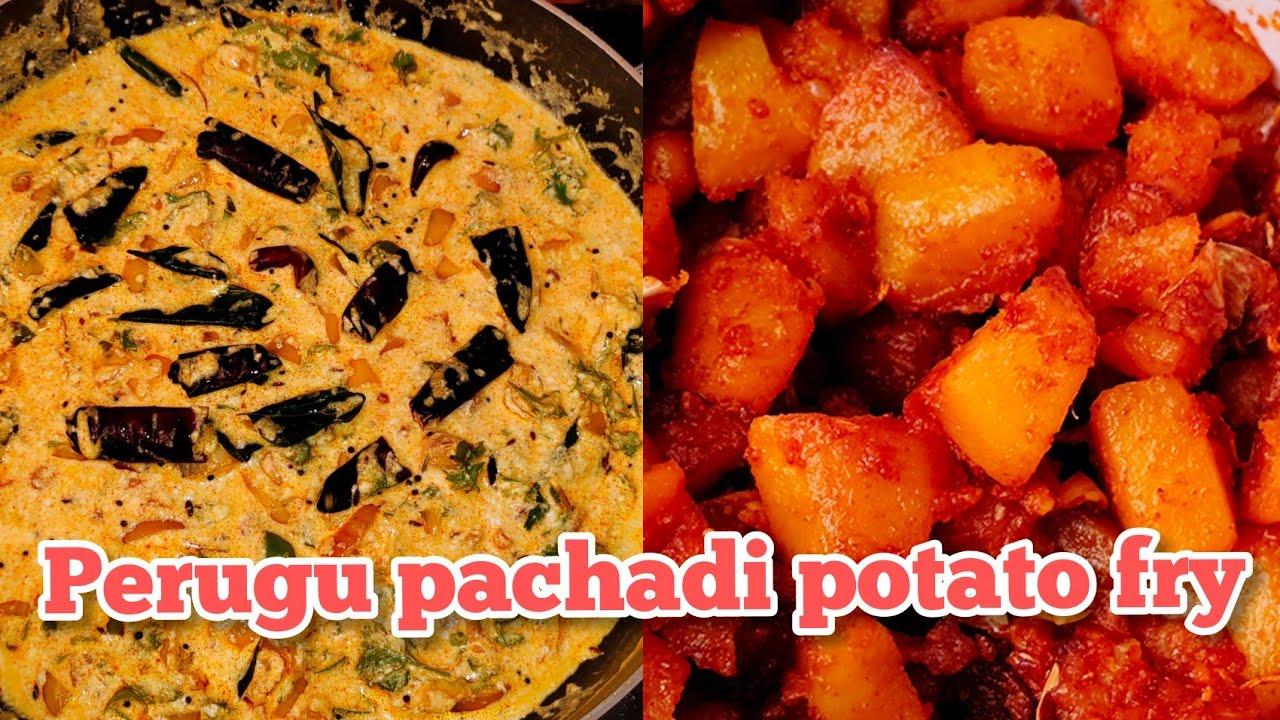 Download || PERUGU PACHADI POTATO FRY || CHERRY SATHAKSHI || SATHAKSHI_4811 || CHERRY SIRISHA ||