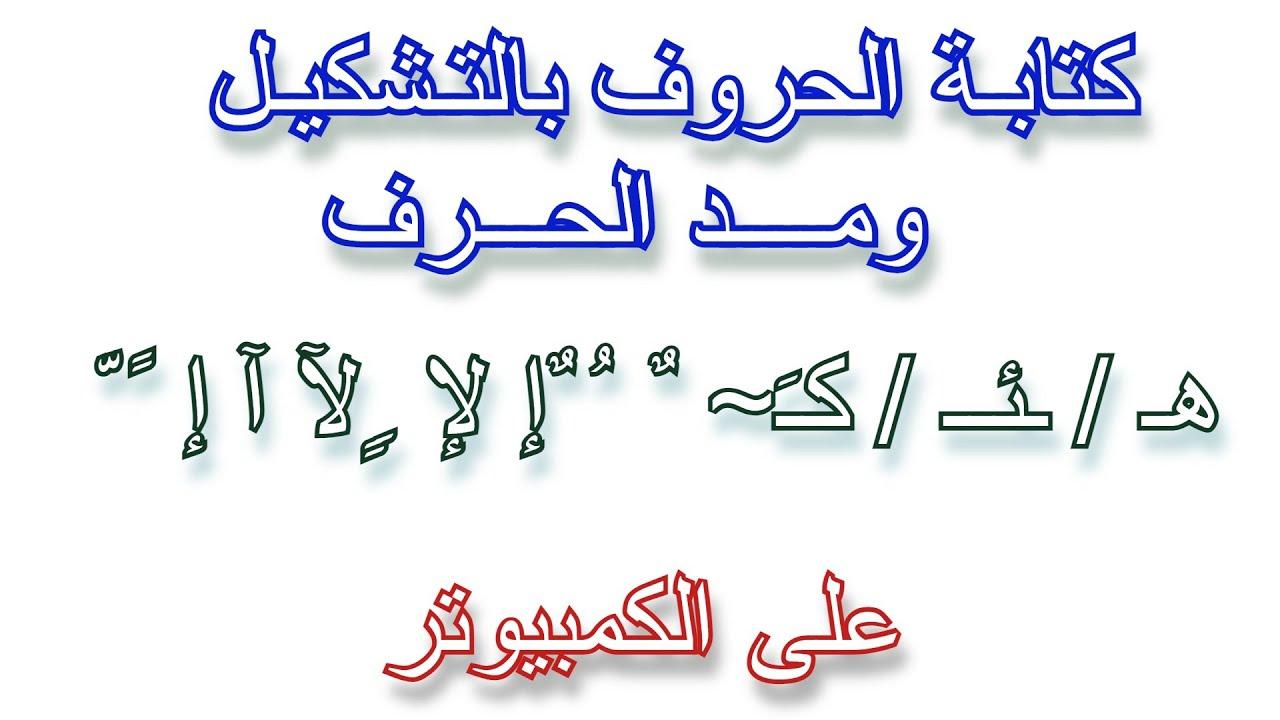 اختصارات الكيبورد كتابة الحروف العربية المشتقة بثلاث نقاط على الكمبيوتر ڤ پ چ ژ گ Youtube