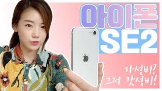 팀쿡의 회심의 역작 Apple iphone SE2 생태…