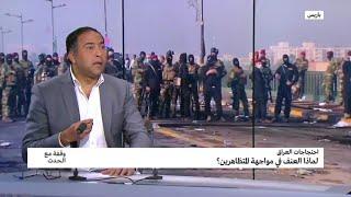 مظاهرات العراق: لماذا كل هذا العنف في مواجهة المتظاهرين؟