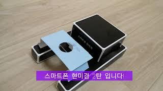 스마트폰 현미경 2탄
