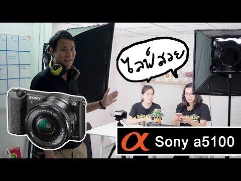 รีวิว Sony a5100 กับงาน Social - วันที่ 10 Jul 2018