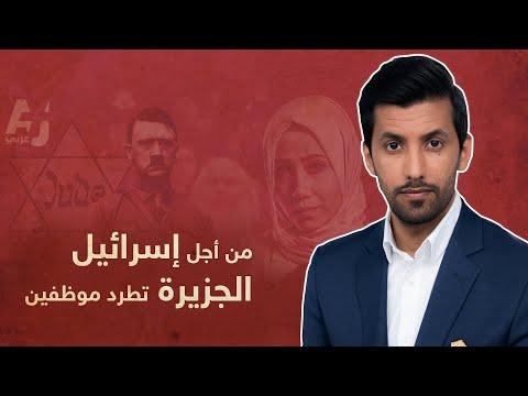 من أجل إسرائيل.. الجزيرة تطرد موظفين  - نشر قبل 10 ساعة