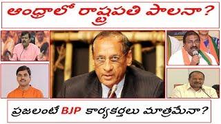 ఆంధ్రాలో రాష్ట్రపతి పాలనా? | Narendra Modi Plan To Take Over Andhra Pradesh? |