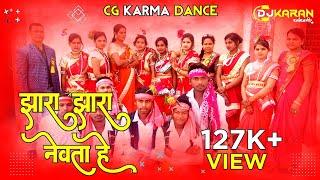 Jhara Jhara Newta He  (Cg Karma  Govt. H S School Bhadesar  Janjgir ) Dj Karan Veer Kiran