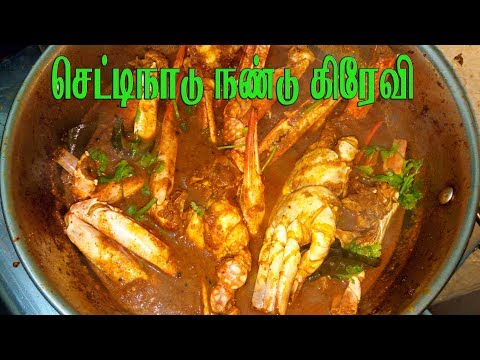 How to make Chettinad Nandu Gravy Recipe In Tamil/Crab Gravy/Nandu Masala/Nandu Curry.,