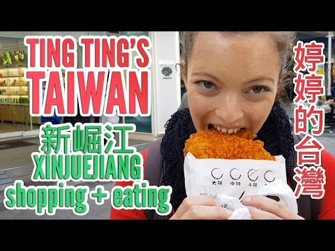 高雄新崛江逛街吃點心 Shopping at Xinjuejiang Kaohsiung | Life in Taiwan