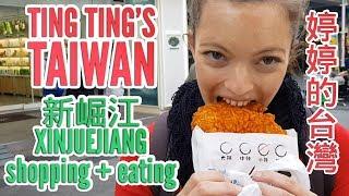 高雄新崛江逛街吃點心 Shopping at Xinjuejiang Kaohsiung | Life in Taiwan
