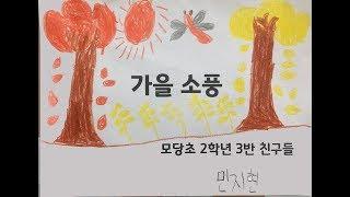 가을소풍 (모당초 2학…