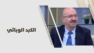 د. غازي شركس - الكبد الوبائي أ
