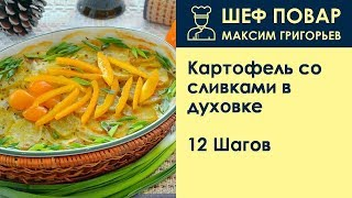 Картофель со сливками в духовке . Рецепт от шеф повара Максима Григорьева