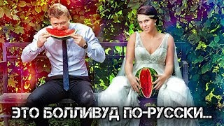 Гулять так гулять... Шедевры русских свадеб, после которых вообще не захочется жениться.