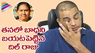 Dil Raju About His Wife Anitha's Demise | Sathamanam Bhavati Movie Press Meet | Dilraju Interview