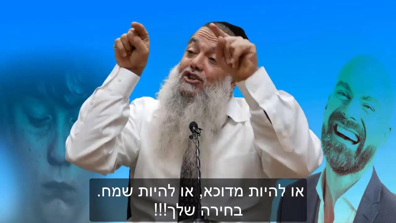 רוצה להיות שמח? - הרב יגאל כהן HD - קטע קצר וחזק!