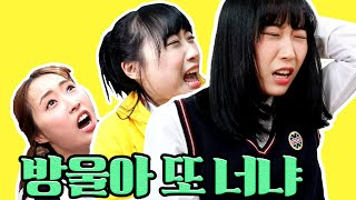 방울이 실수 모음집ㅋㅋ(feat.역대급 실수)