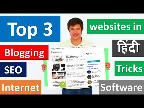 Top 3 Hindi Websites for Blogging, SEO, Internet Tricks and Tips