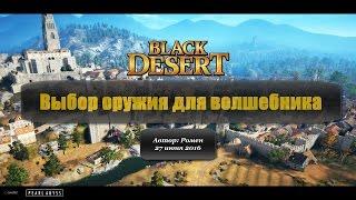 Выбор оружия для волшебника в Black Desert