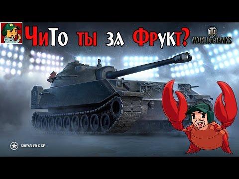 World of Tanks - ЧиТо ты за Фрукт? (Катаем Chrysler GF)