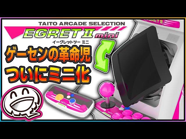 【イーグレットII ミニ】TAITOさんからアーケードミニ筐体が発表された!【ハイテンションガイジン】