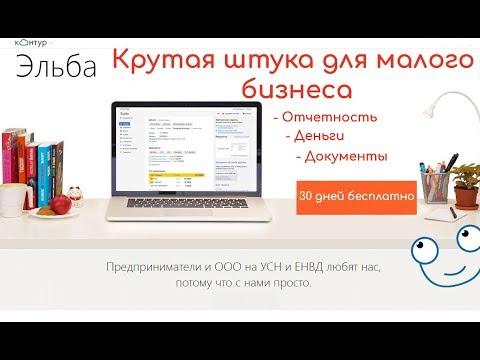 Бухгалтерия онлайн