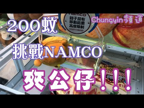 [Vlog]200蚊NAMCO夾公仔?!其實唔難!學野啦!