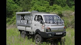 포터4륜 트럭캠퍼 만들기