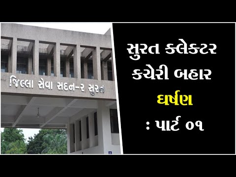 Friction outside the Surat Collector office - Part 01 ॥ Sandesh News TV
