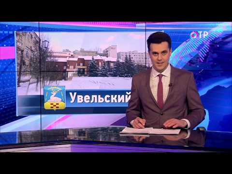Малые города России: Увельский - край пяти озер