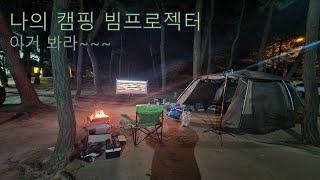 [제품리뷰] 나의 캠핑용 빔프로젝터