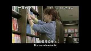 « Au Revoir Taipei » ( 一頁台北, 2010) de Arvin Chen