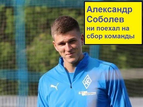 Александр Соболев ни поехал на сбор команды