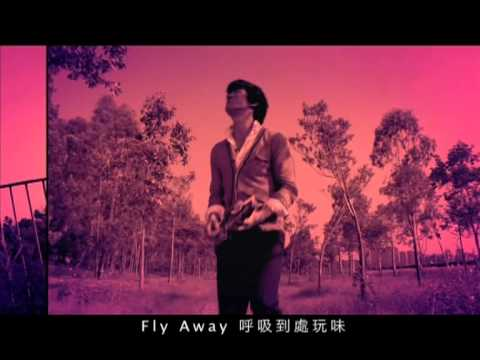 李治廷 Aarif Lee - Fly AwayOfficial MV [今天開始] - 官方完整版