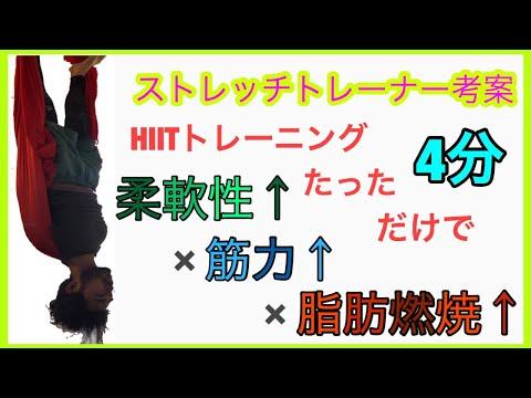 たった4分  柔軟性・筋力・脂肪燃焼HIIT training