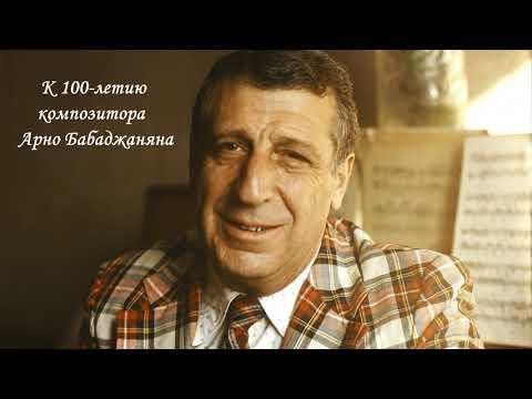 Концерт к 100-летию Арно Бабаджаняна