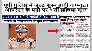 UP POLICE 2018 || UP POLICE COMPUTER OPERATOR || UP POLICE LATEST NEWS || UP POLICE UPDATE || BSA