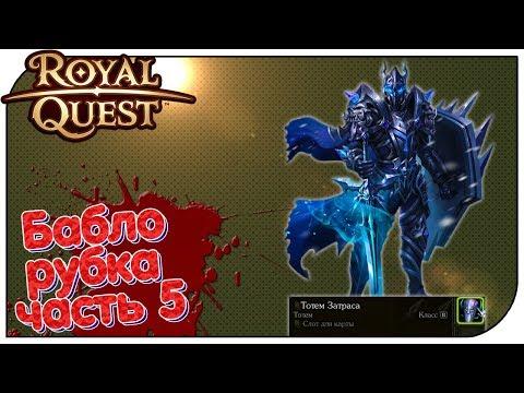 Royal Quest - Баблорубка #5 'Я ушел в ОФИГЕННЫЙ плюс' #РКфарм