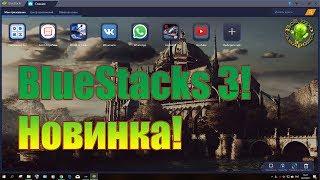 обзор BlueStacks 3