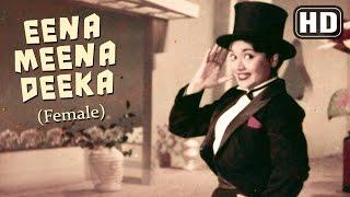 Ina Mina Dika (Female) (HD) - Aasha Songs - Kishore Kumar - Vyjayantimala - Asha Bhosle - Filmigaane