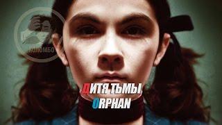 Отрывок из фильма Дитя тьмы / Orphan