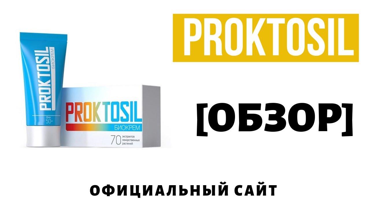 Proktosil от геморроя в Краматорске