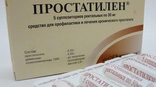 видео Лечение аденомы простаты у мужчин: лекарства, свечи, список таблеток, диета, профилактика, отзывы