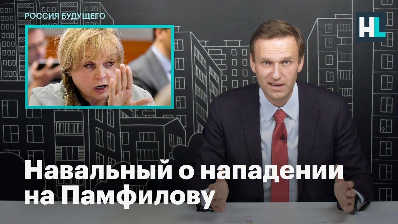 Навальный о нападении на Памфилову