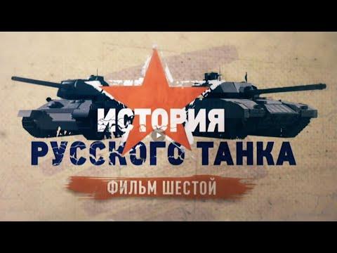 История русского танка 6 серия (HD)