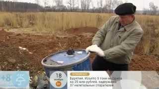 Кладбище химикатов в Ступинском районе(, 2014-11-19T11:47:40.000Z)